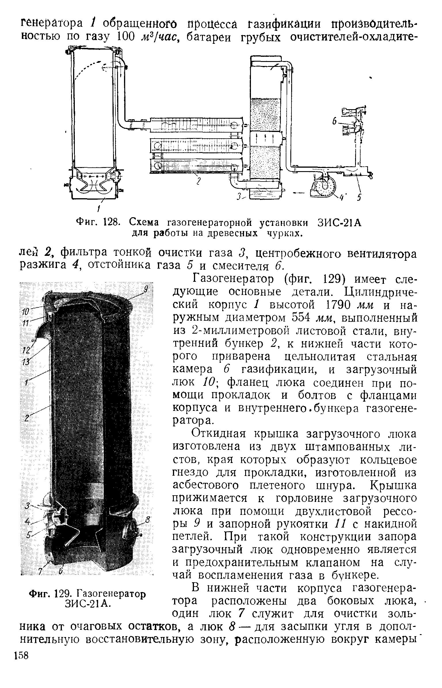 Когенерационная газогенераторная электростанция генэс-630
