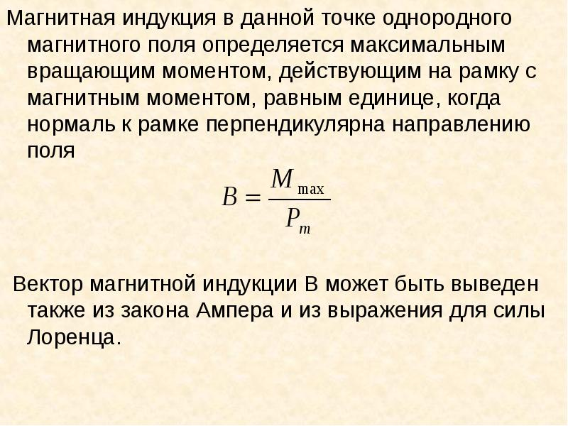 Электромагнитная индукция — википедия. что такое электромагнитная индукция