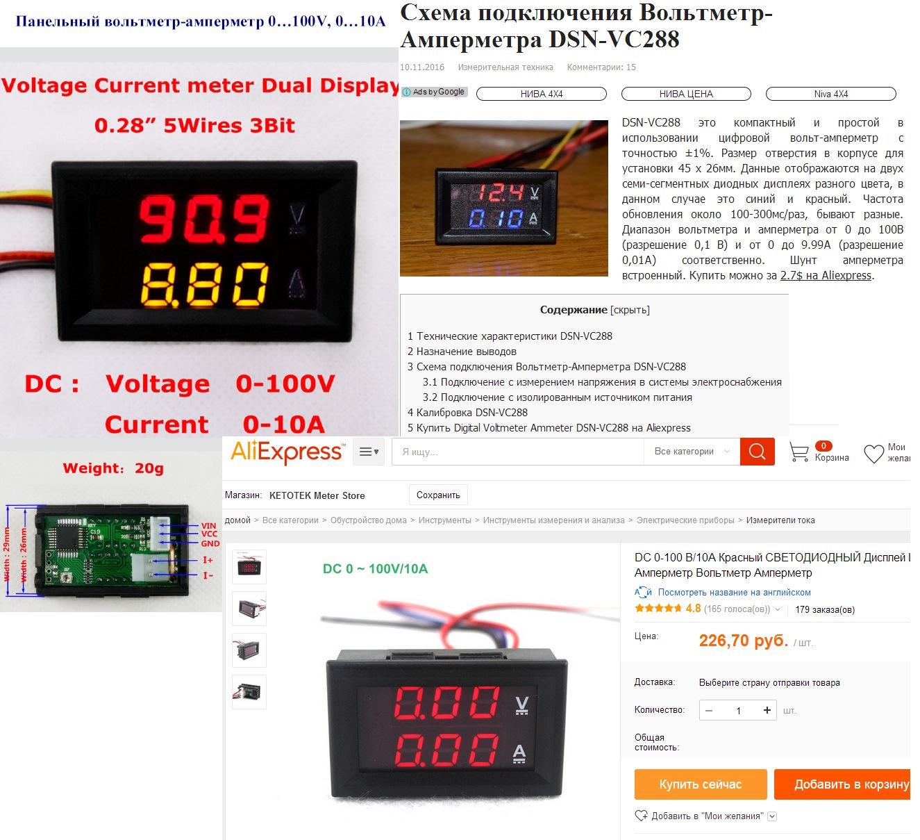 Вольтметр., калькулятор онлайн, конвертер