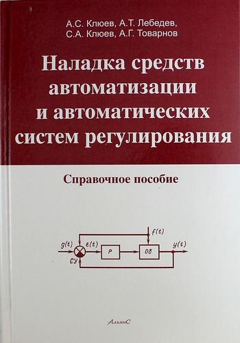 Системы автоматики: системы автоматического контроля, управления и регулирования