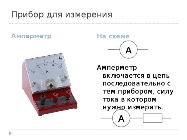 Как подключить амперметр? схемы подключения. как включают в цепь постоянного тока и через трансформатор тока?
