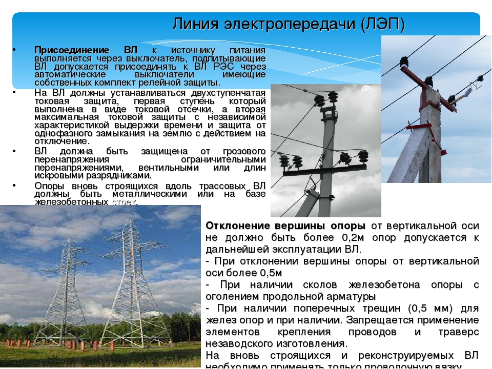 Высоковольтная линия постоянного тока — википедия. что такое высоковольтная линия постоянного тока