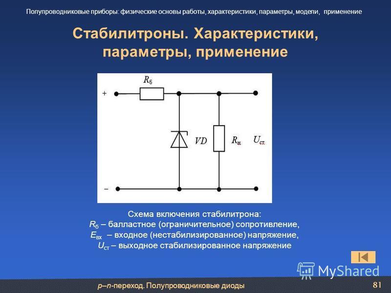 Чем стабисторы отличаются от стабилитронов?