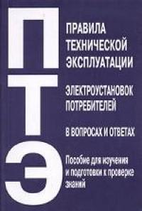 Птээс п.1.6.1-1.6.20