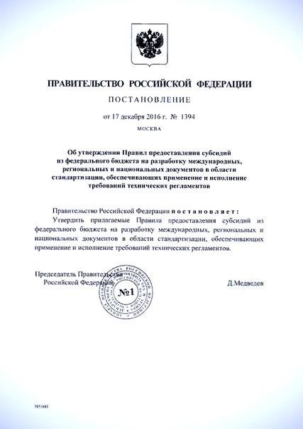 Постановление 782 «технический регламент о безопасности лифтов»