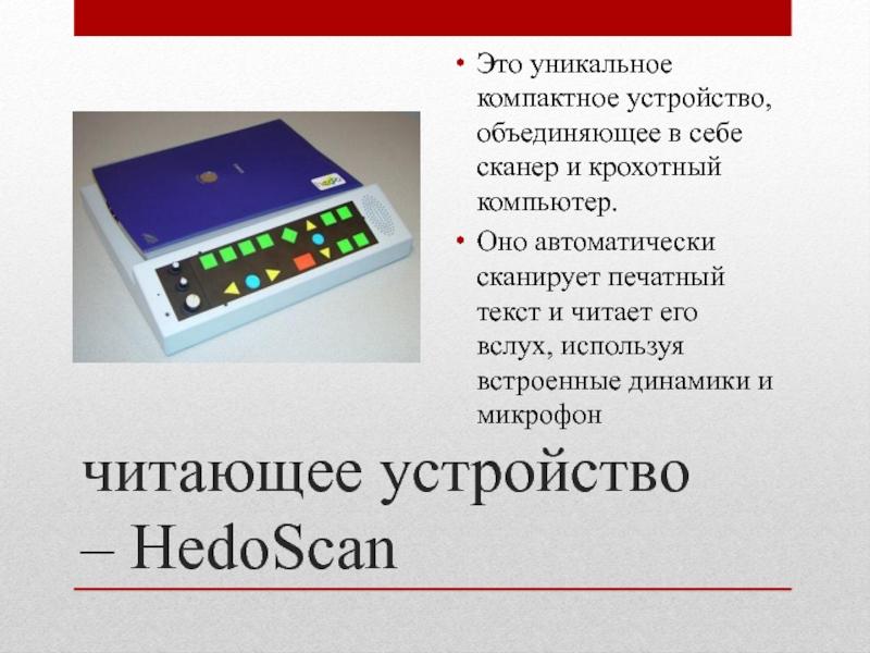 Электронное устройство — википедия. что такое электронное устройство