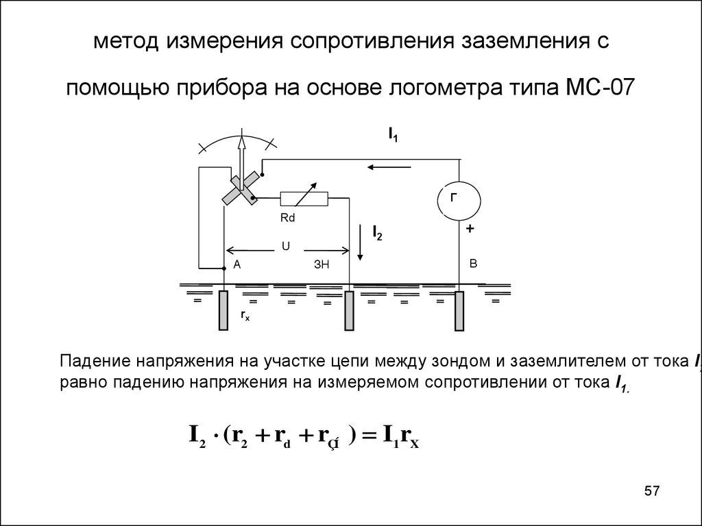 Заземление., калькулятор онлайн, конвертер