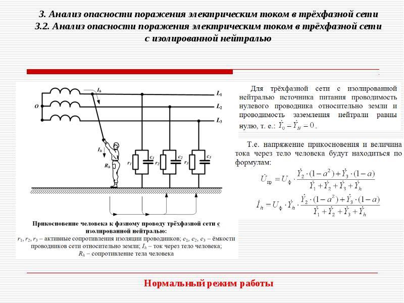 Какие определяют ток проходящий тело человека. как оценивается опасность поражения человека током электроустановки в электросетях различной конфигурации