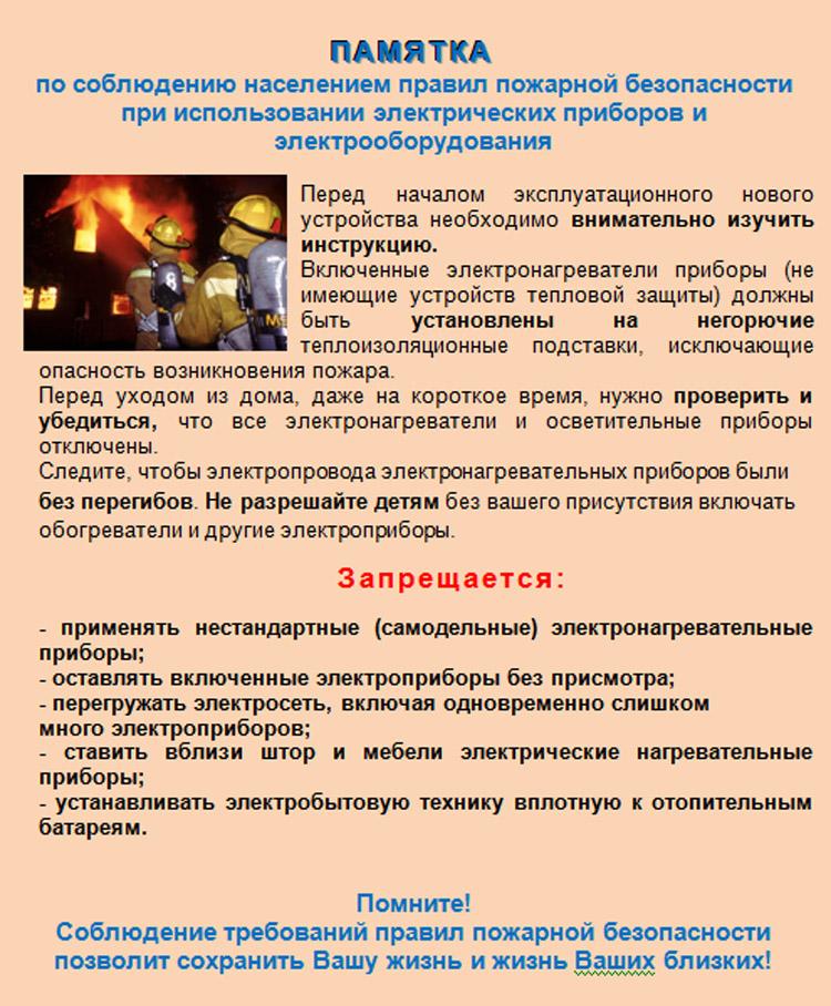 § 44. бытовые электронагревательные приборы