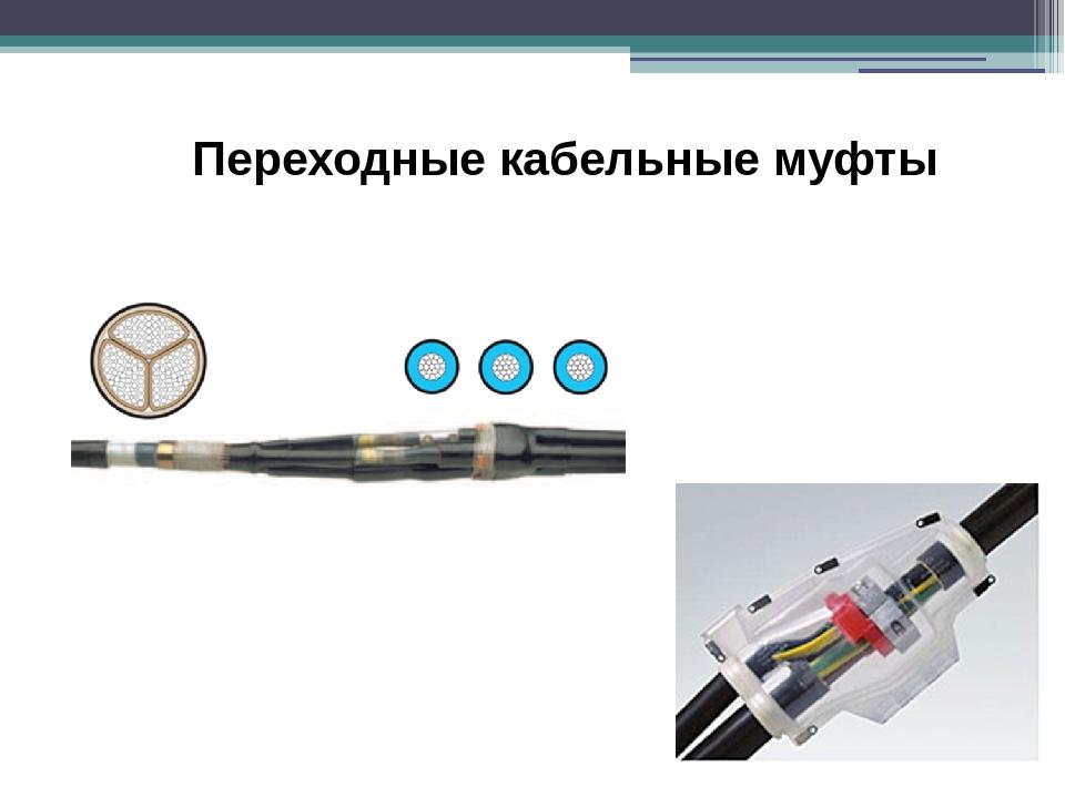 § 40. технология монтажа концевых муфт и заделок