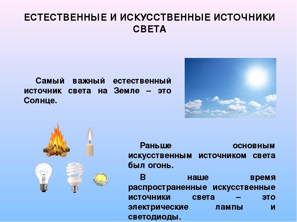 § 63. источники света. распространение света