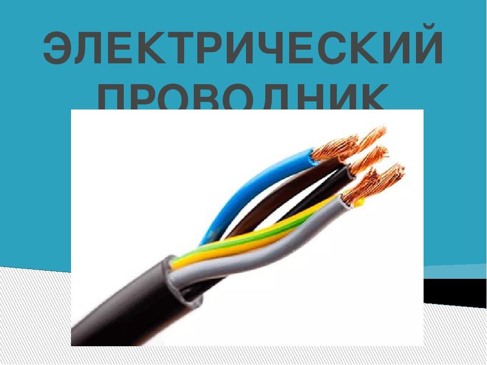Проводники электрического тока