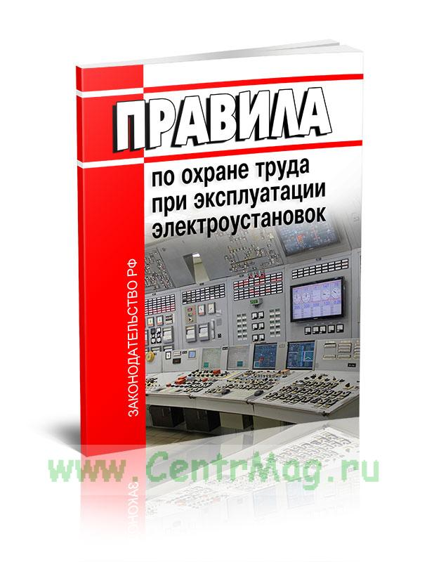 Глава 1.8. техническая документация / правила птээп / библиотека / элек.ру