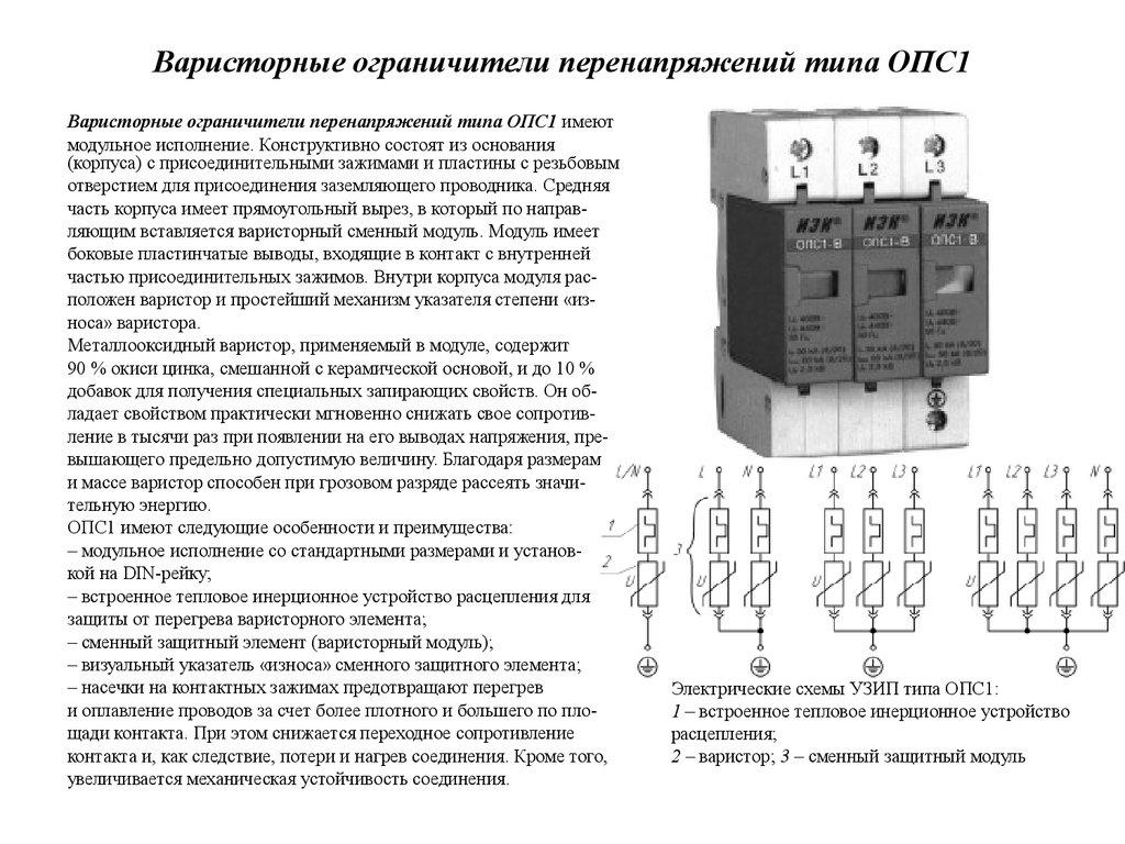 Защита электрооборудования от импульсных перенапряжений по цепям питания / статьи и обзоры / элек.ру
