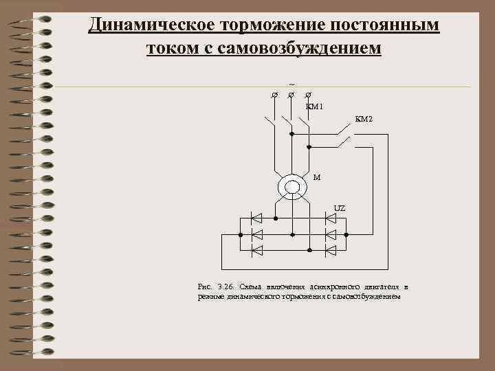 Схема управления электрическим двигателем