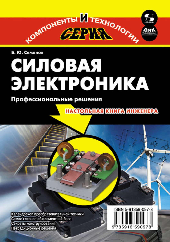 Силовая электроника. краткий энциклопедический словарь терминов и определений