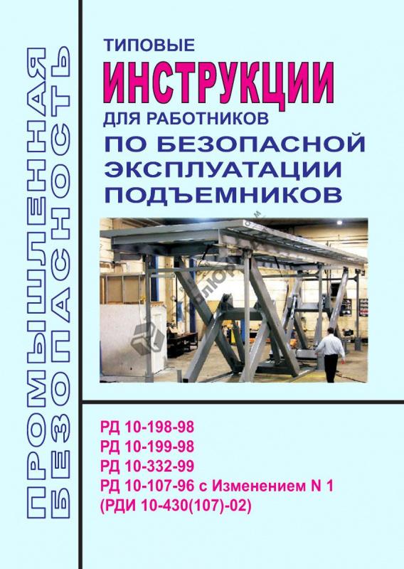 Пуэ-7 п.4.3.13-4.3.16  защита преобразовательных агрегатов
