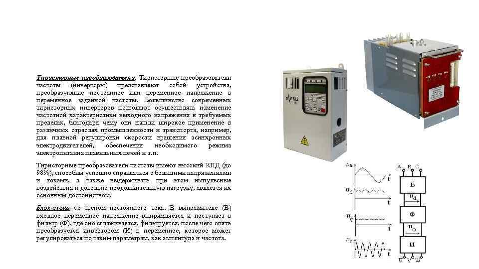 Устройства и способы пуска асинхронного электродвигателя — прямой, звезда-треугольник, плавный и через частотный преобразователь