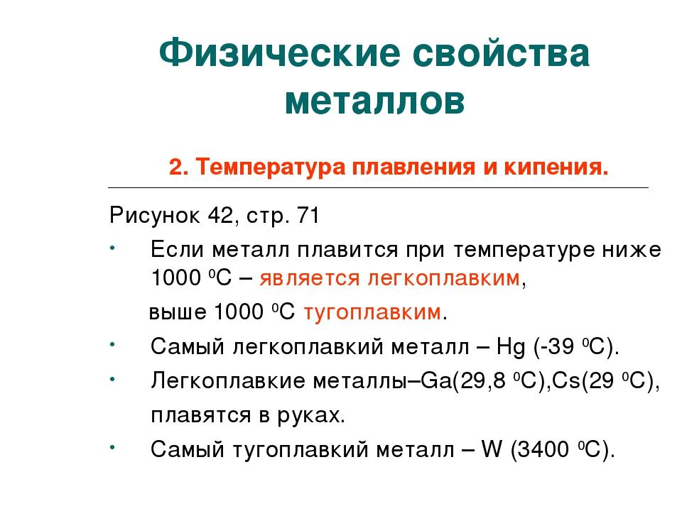 Свойства металлов: химические, физические, технологические