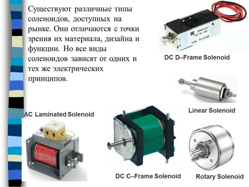 Технические особенности и сфера использования соленоидного вентиля