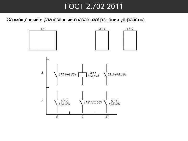 Графическое изображение элементов электрических схем гост