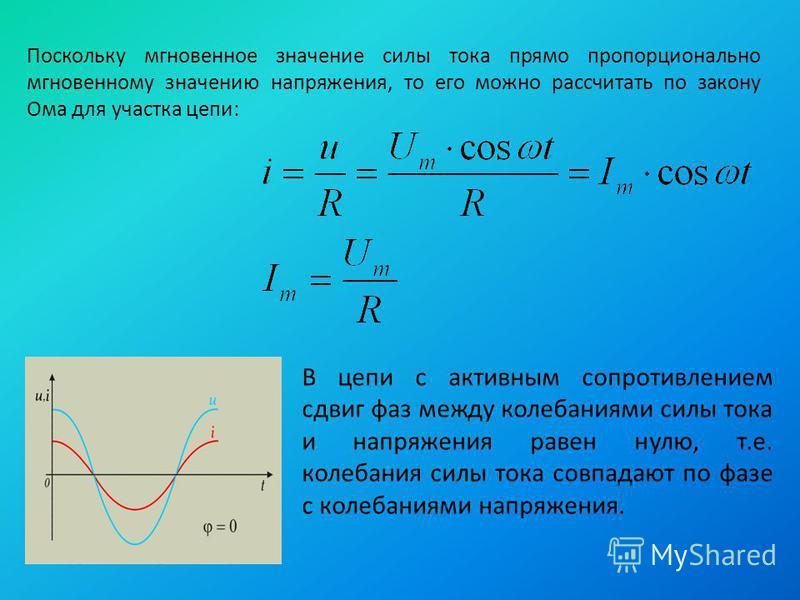 Компенсационные методы измерения коэффициента формы кривых тока и напряжения. и. г. лещенко, а. н. оберган, в. и. панов