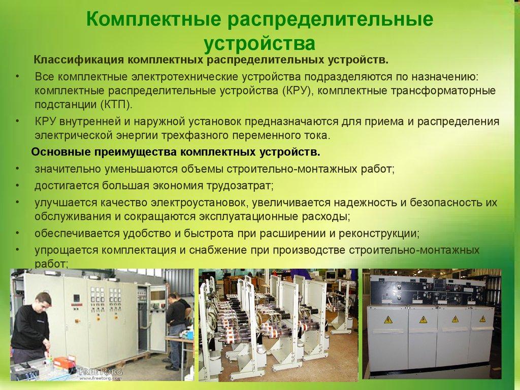 Обслуживание и ремонт электрооборудования подстанций и распределительных устройств - конструктивные исполнения распределительных устройств