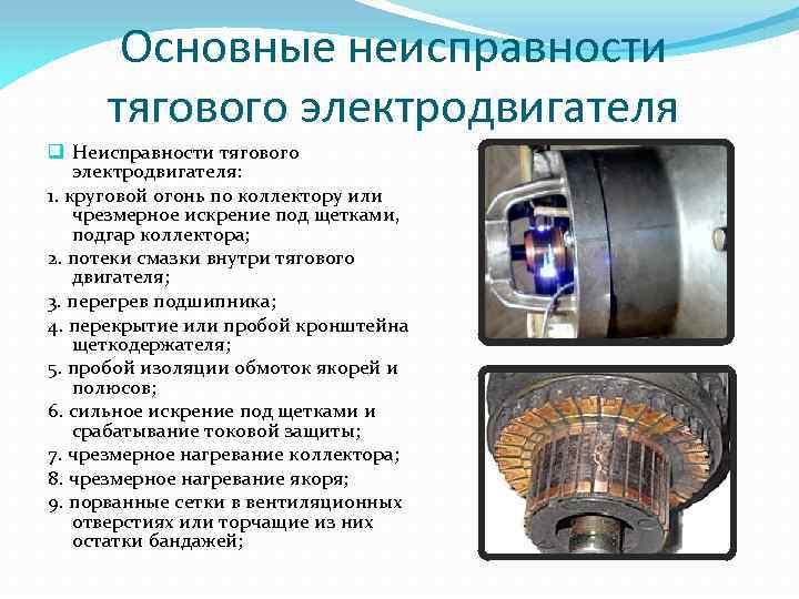 Электродвигатели переменного тока / пуэ 7 / библиотека / элек.ру