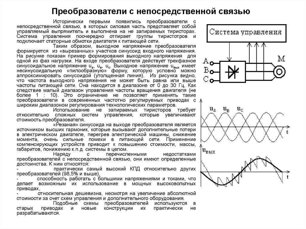 § 228. явления, происходящие при каскадном соединении асинхронных двигателей с однофазным ротором