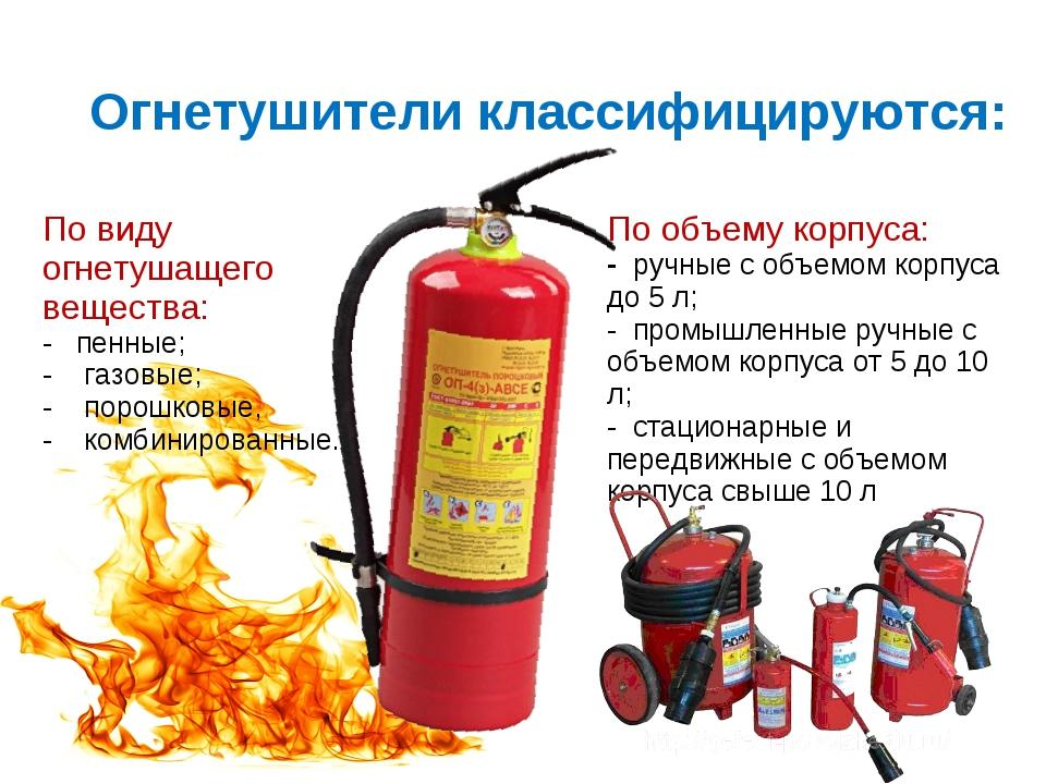 Огнетушители углекислотные: применение, технические характеристики