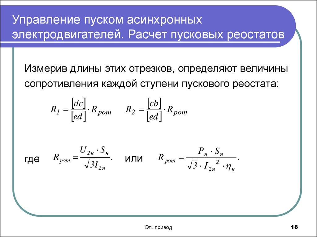 Механическая характеристика асинхронного двигателя при различных режимах, напряжениях и частотах