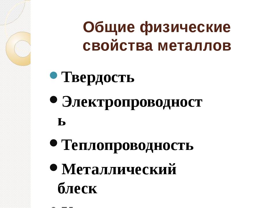 § 14. свойства чёрных и цветных металлов. свойства искусственных материалов