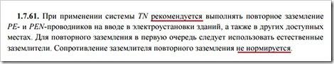 Область применения. термины и определения. / пуэ 7 / библиотека / элек.ру