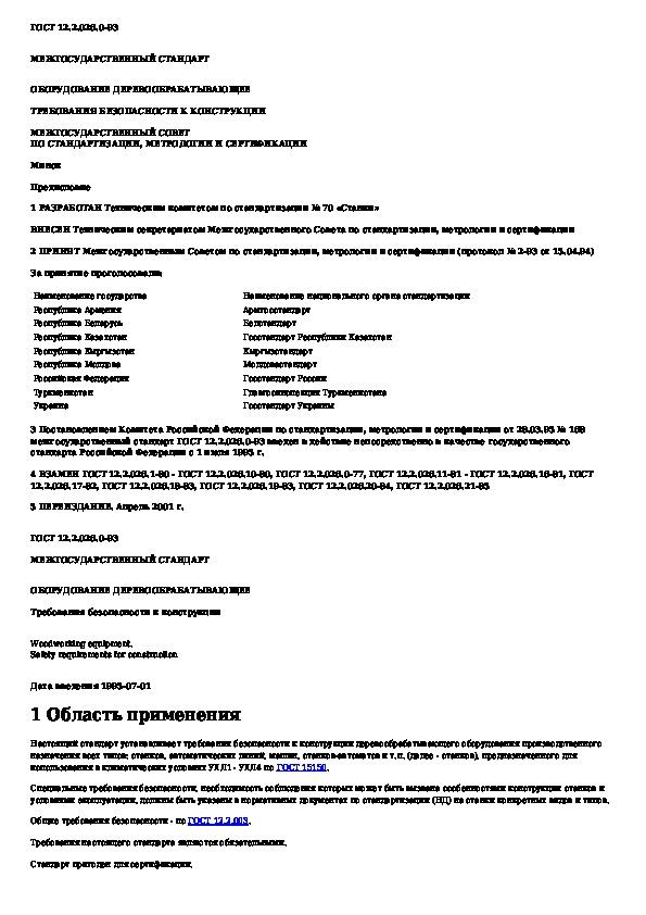 Лесопильная рама лрв -lrv.html