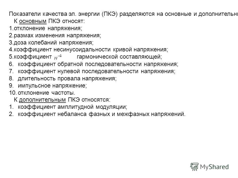 Гост 31532-2012 энергосбережение. энергетическая эффективность. состав показателей. общие положения