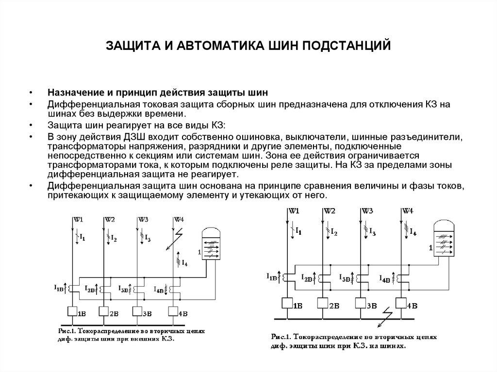 Релейная защита и автоматика — википедия с видео // wiki 2