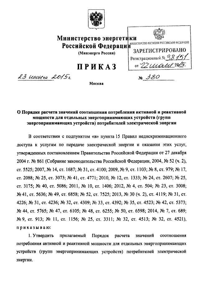 Компенсация реактивной мощности в сетях напряжением 6.3-10.5/0,4 кв / статьи и обзоры / элек.ру
