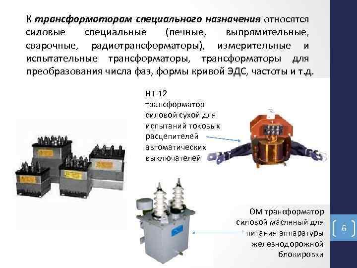 Все о трансформаторах - принцип работы, характеристики, свойство и применение