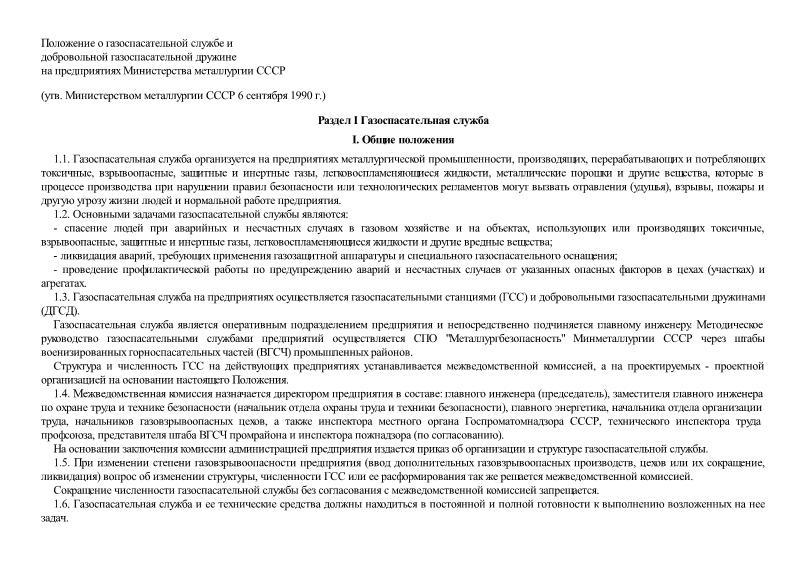 Глава 2.2. распределительные устройства и подстанции / правила птээп / библиотека / элек.ру