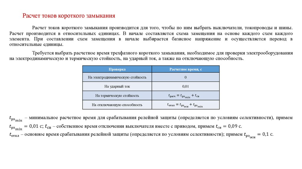 Расчеты токов короткого замыкания за трансформаторами