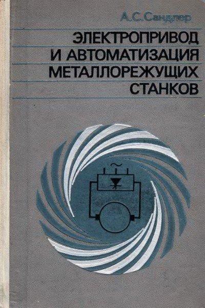 Чернов е.а. кузьмин в.п. комплектные электроприводы станков с чпу. справочное пособие
