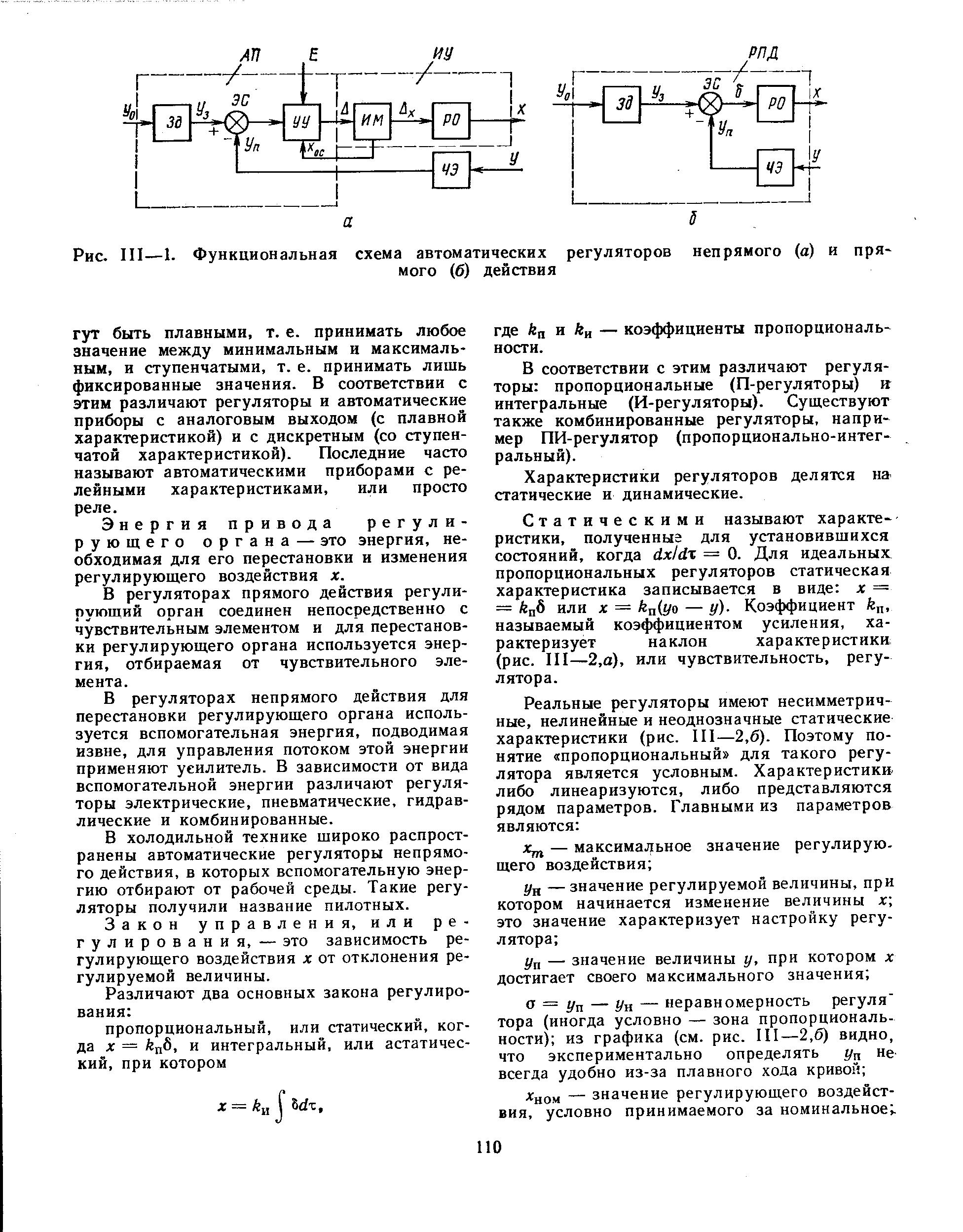 Автоматические регуляторы - файл 1.doc