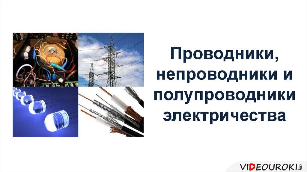 Проводники электрического тока - спиши у антошки
