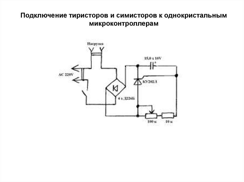 Тиристоры  принципы работы и области применения