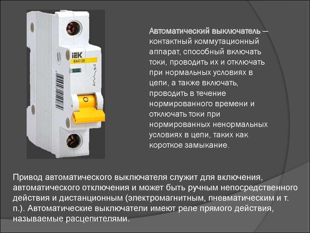Вакуумный выключатель - конструкция и принцип работы