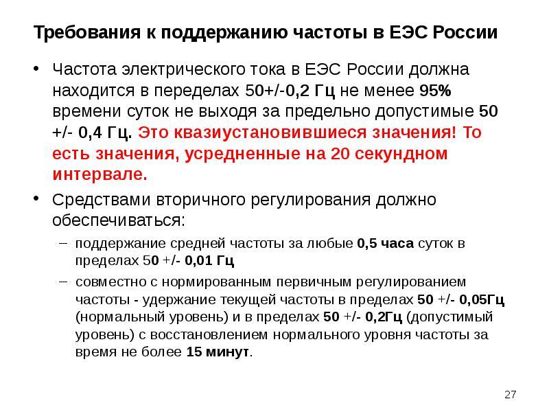 Регулирование частоты в энергосистемах