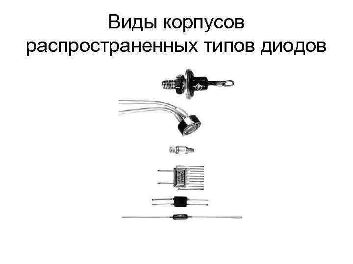 Лазерный диод — принцип работы, ток лазерного диода