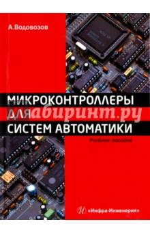Системы контроля и автоматизации процессов на складах предприятий