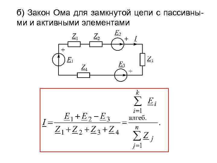 Основные понятия электрических цепей