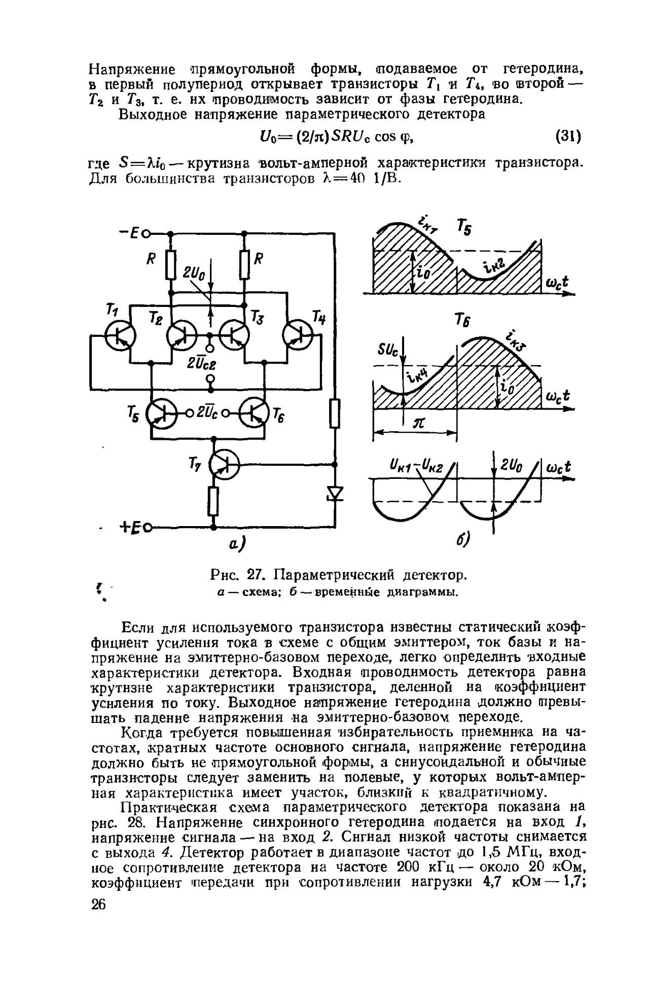 Как подобрать замену для mosfet-транзистора || alltransistors.com